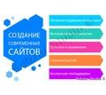 Сделаем адаптивный сайт для вашего бизнеса - Реклама, дизайн, web, seo в Краснодарском Крае