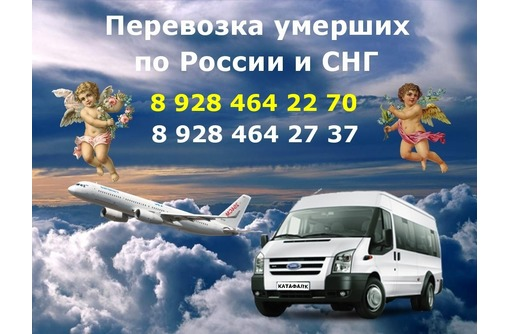 Минеральные Воды . Служба по перевозке умерших по России, фото — «Реклама Армавира»