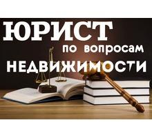 Юрист по вопросам недвижимости - Услуги по недвижимости в Геленджике