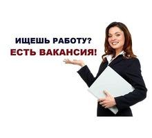 Требуется административный сотрудник в отдел - Секретариат, делопроизводство, АХО в Туапсе