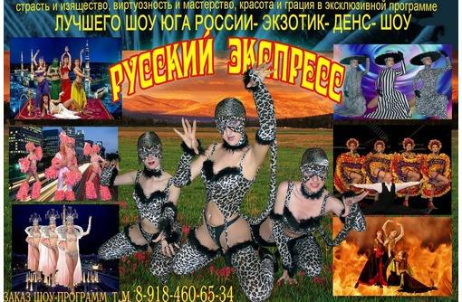 Цыгане,цыганский ансамбль,цыганское шоу,медведь. - Свадьбы, торжества в Краснодаре