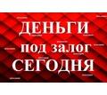 Срочный Частный Займ без лишних проверок до 50 млн рублей - Вклады, займы в Краснодарском Крае