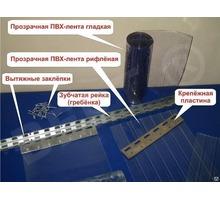 Полосные завесы ПВХ  для склада и др - Шторы, жалюзи, роллеты в Краснодаре