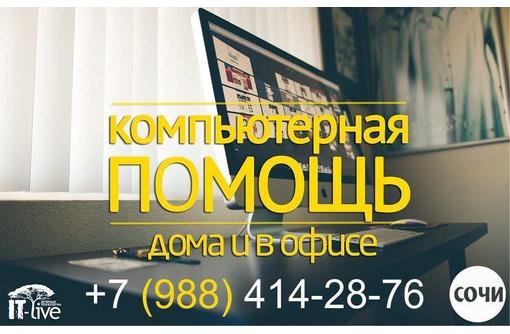 Ремонт компьютеров и ноутбуков в Сочи. Установка Windows. Выезд., фото — «Реклама Сочи»