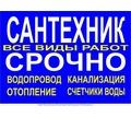 Сантехнические услуги - Анапа - Сантехника, канализация, водопровод в Краснодарском Крае