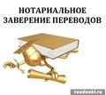 Перевод на английский язык - Переводы, копирайтинг в Краснодарском Крае