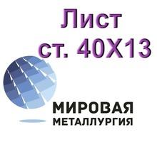 Лист 40Х13 сталь купить цена - Металлоконструкции в Краснодаре