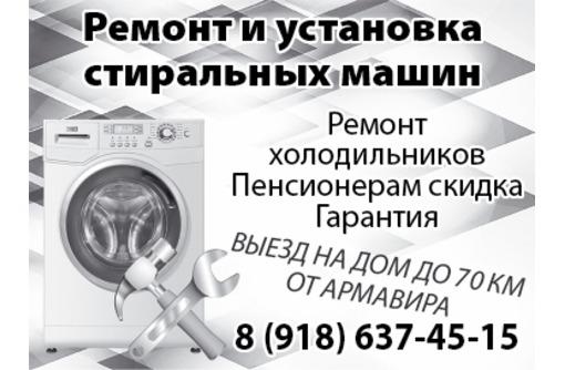 Ремонт стиральных машин и холодильников - Ремонт техники в Армавире