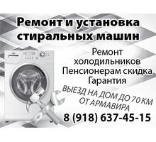Ремонт стиральных машин и холодильников - Ремонт техники в Краснодарском Крае
