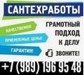 Сантехнические услуги в Анапе - Сантехника, канализация, водопровод в Краснодарском Крае