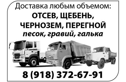 Доставка сыпучих грузов - Сыпучие материалы в Армавире