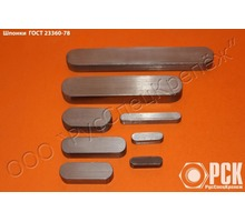 Шпонка призматическая ГОСТ 23360-78 - Прочие строительные материалы в Краснодарском Крае