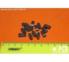 Купить шпонку ГОСТ 24070-80, тангенциальную усиленную - Прочие строительные материалы в Усть-Лабинске