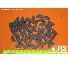 Шпонка ГОСТ 24071-97 (ГОСТ Р ИСО 3912), сегментная - Прочие строительные материалы в Хадыженске