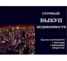 Выкуп недвижимости, Краснодар и край - Куплю жилье в Краснодаре