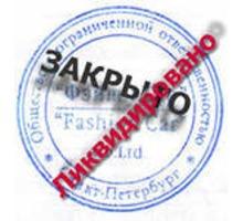Ликвидация ООО, ИП  Без проверки - Юридические услуги в Краснодарском Крае
