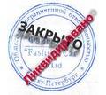 Ликвидация ООО, ИП  Без проверки - Юридические услуги в Краснодаре
