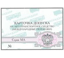 Карта допуска на межународные перевозки - Грузовые перевозки в Краснодаре