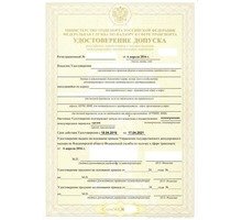 Удостоверение допуска МАП - Грузовые перевозки в Краснодаре