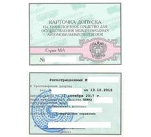 Лицензия на международные перевозки - Грузовые перевозки в Краснодаре