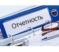 Декларации, отчёты, бухгалтерские услуги - Бухгалтерские услуги в Краснодаре