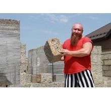 Арболит Блок Строительство ЮФО, Сочи, Краснодар - Кирпичи, камни, блоки в Краснодарском Крае