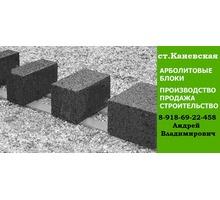 Производство Арболит Блока, Строительство из Арболитовых Блоков - Кирпичи, камни, блоки в Ейске