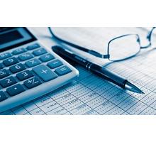 Ведение бух учета , сдача отчетности - Бухгалтерские услуги в Краснодаре