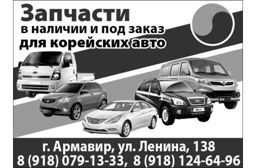 Автозапчасти для корейских авто - Для легковых авто в Армавире