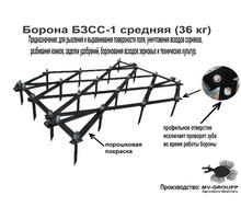 Борона БЗСС-1 производитель: Mv-Groupp г.Белгород - Сельхоз техника в Тихорецке