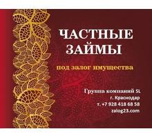 Частный займ в Краснодаре - Вклады, займы в Краснодаре