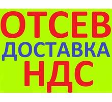 Отсев щебня 0-5, 0-8, 0-10 в Краснодаре с НДС - Сыпучие материалы в Краснодаре