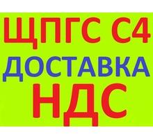 ЩПГС С4 в Краснодаре с НДС - Сыпучие материалы в Краснодаре
