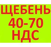 Щебень 40-70 в Краснодаре с НДС - Сыпучие материалы в Краснодаре