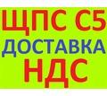 ЩПС С5 в Краснодаре с НДС - Сыпучие материалы в Краснодаре