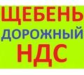 Щебень дорожный в Краснодаре с НДС - Сыпучие материалы в Краснодаре