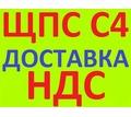 ЩПС С4 в Краснодаре с НДС - Сыпучие материалы в Краснодаре