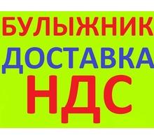 Булыжник в Краснодаре с НДС - Кирпичи, камни, блоки в Краснодарском Крае