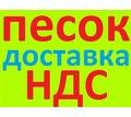 Песок в Краснодаре с НДС с доставкой - Сыпучие материалы в Краснодаре