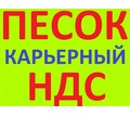 Песок карьерный в Краснодаре с НДС - Сыпучие материалы в Краснодаре