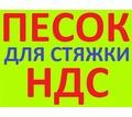 Песок для стяжки в Краснодаре с НДС - Сыпучие материалы в Краснодаре