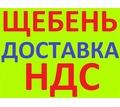 Щебень в Краснодаре с НДС - Сыпучие материалы в Краснодаре
