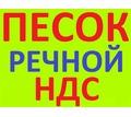 Песок речной в Краснодаре с НДС - Сыпучие материалы в Краснодаре