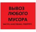 Вывоз строительного мусора в Новороссийске - Клининговые услуги в Новороссийске
