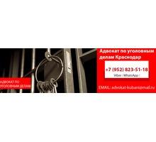 Адвокат по уголовным делам - Юридические услуги в Краснодарском Крае
