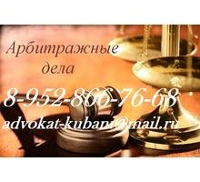 Адвокат по арбитражным делам Краснодар - Юридические услуги в Краснодарском Крае