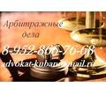 Адвокат по арбитражным делам Краснодар - Юридические услуги в Краснодаре