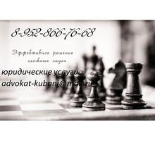 Юрист Краснодар, Юридические услуги - Юридические услуги в Краснодаре