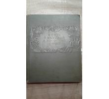 Продам редкое издание книги по кулинарии 1954 года - Книги в Краснодаре