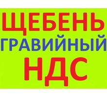 Щебень гравийный 5-20, 20-40, 40-70 в Краснодаре с НДС - Сыпучие материалы в Краснодаре